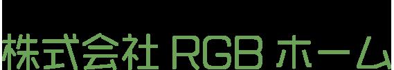 株式会社RGBホーム