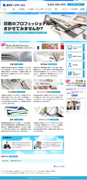 千葉市を中心に印刷・電子納品・製本サービスを低価格、高品質で行っている株式会社宝洋データサービス様