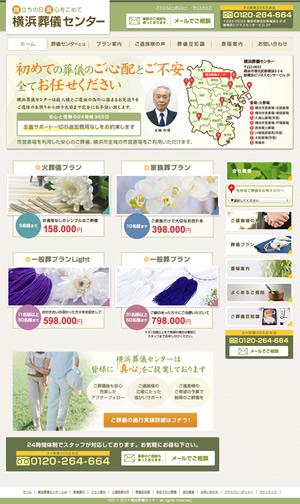 横浜で葬儀、お葬式なら横浜葬儀センター