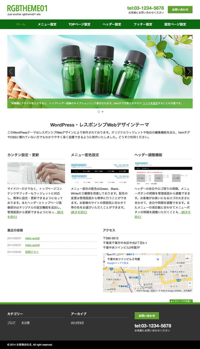 レスポンシブWebデザイン WordPressテーマ【rgbtheme01-green】
