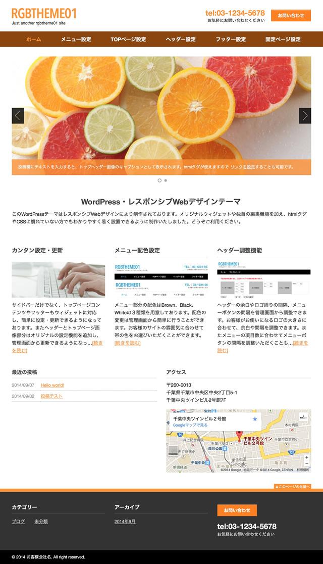 レスポンシブWebデザイン WordPressテーマ【rgbtheme01-orange】