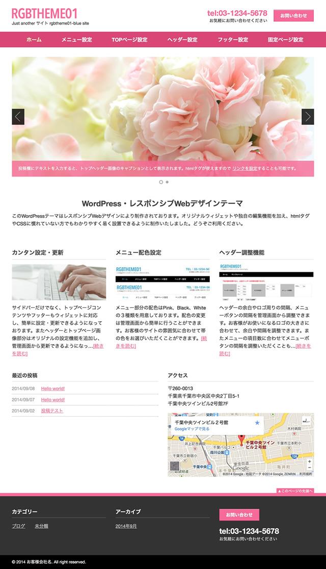 レスポンシブWebデザイン WordPressテーマ【rgbtheme01-pink】