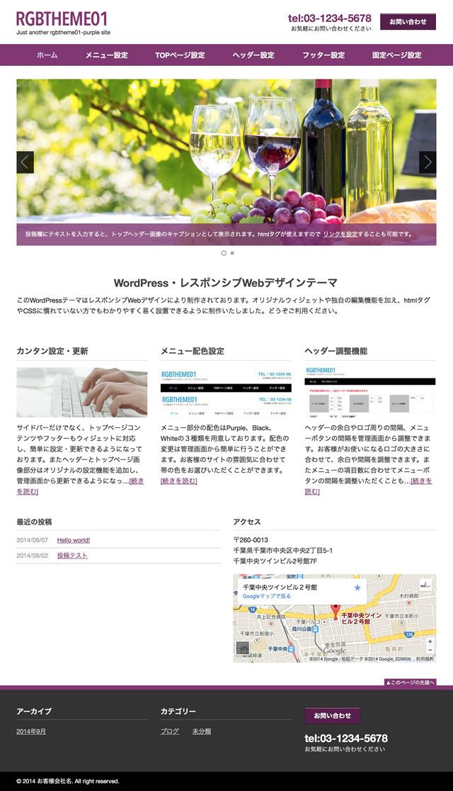 レスポンシブWebデザイン WordPressテーマ【rgbtheme01-purple】