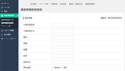 顧客情報の登録・編集・集計